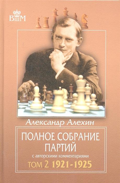 Алехин А. Полное собрание партий с авторск комм т 2 1921-1925 цена