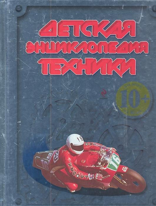 Бакурский В. и др. Детская энциклопедия техники цена