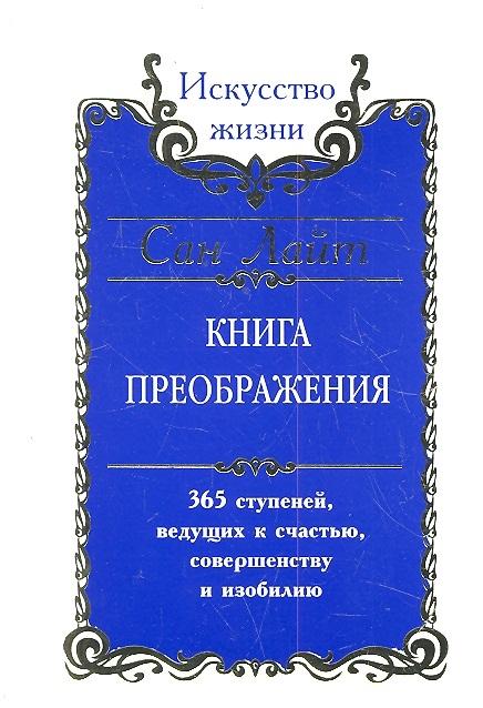 Лайт С. Сан Лайт Книга преображения уреадерм лайт крем купить