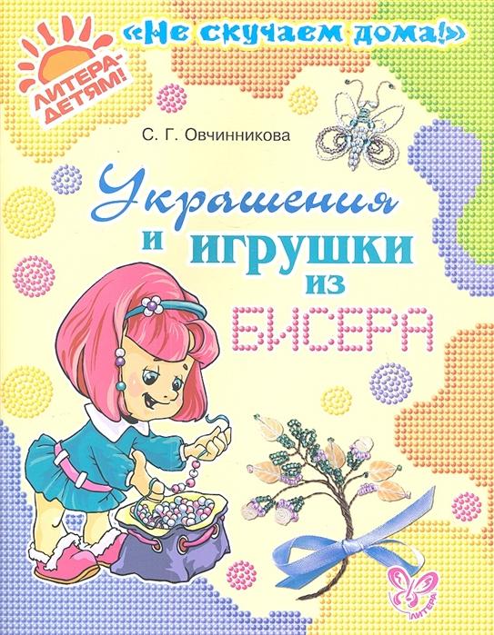 Овчинникова С. Украшения и игрушки из бисера цены онлайн