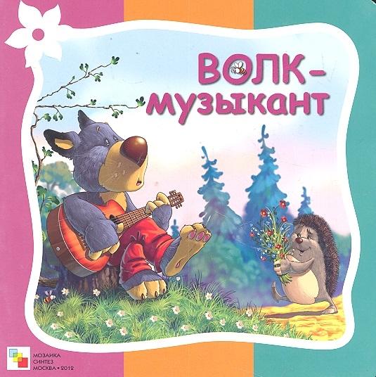 Гатальская Е. Волк-музыкант