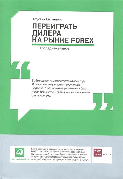 Сильвани А. Переиграть дилера на рынке FOREX