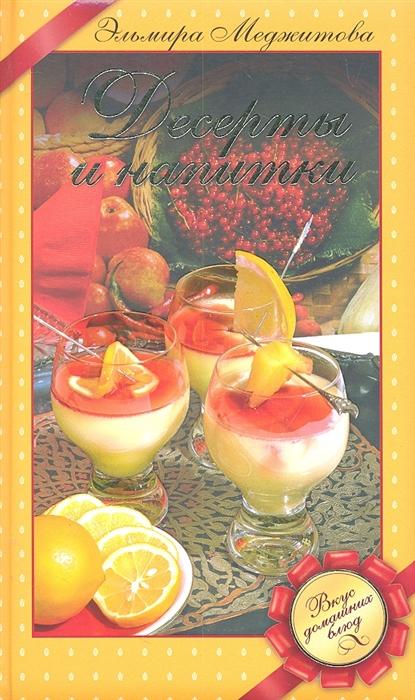 Меджитова Э. Десерты и напитки