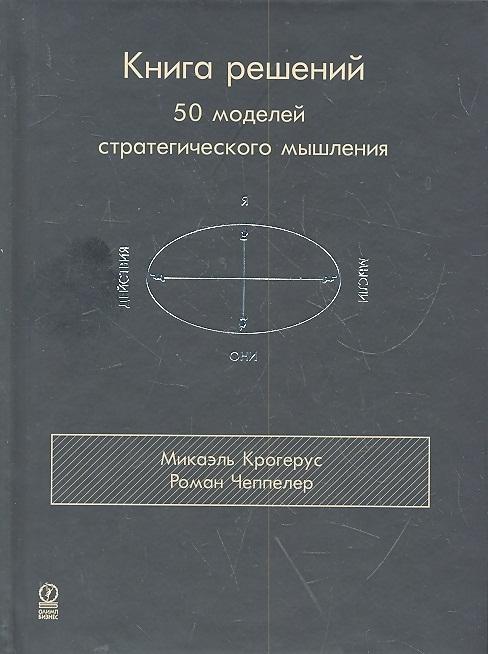Книга решений 50 моделей стратегического мышления