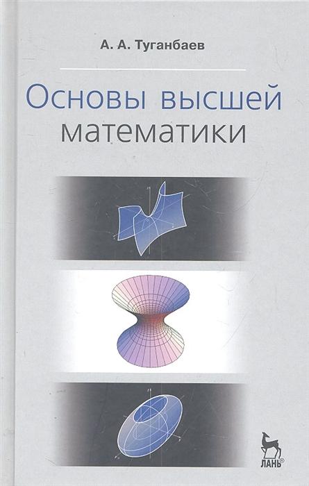 Туганбаев А. Основы высшей математики Уч пос