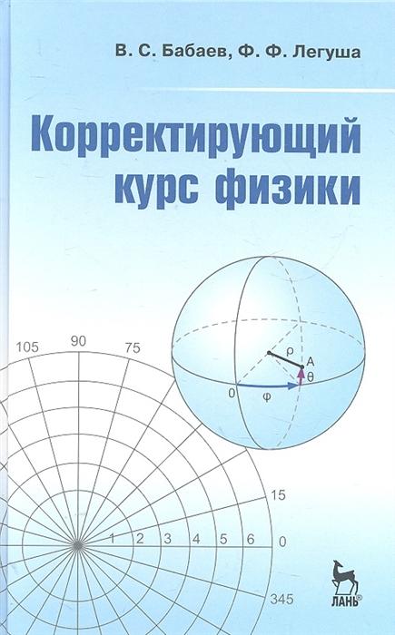 Корректирующий курс физики Уч пос