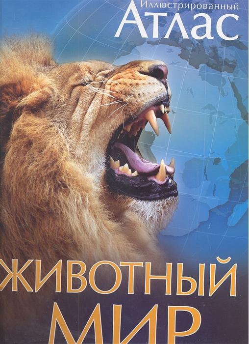 Бологова В. (ред.) Животный мир Иллюстрированный атлас бологова в ред моя большая книга о животных 1000 фотографий
