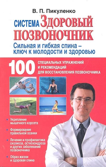 Система Здоровый позвоночник