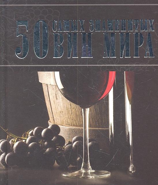 Ермакович Д.И. 50 самых знаменитых вин мира