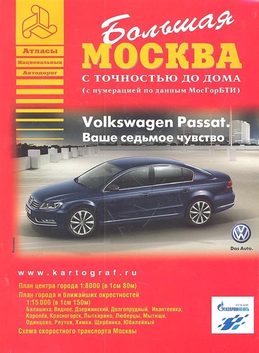Большая Москва Атлас с точн до дома Вып 01 12