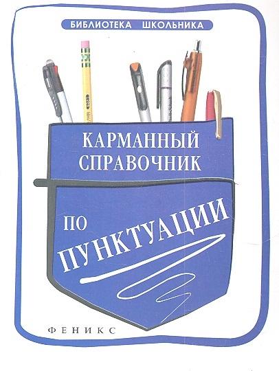 Кузнецова А. Карманный справочник по пунктуации сечко о карманный справочник по химии
