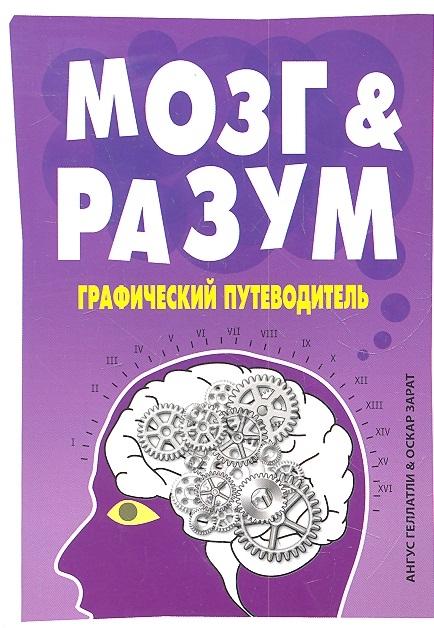 Геллатли А. Мозг и Разум