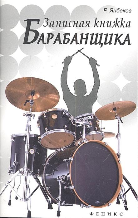 Записная книжка барабанщика