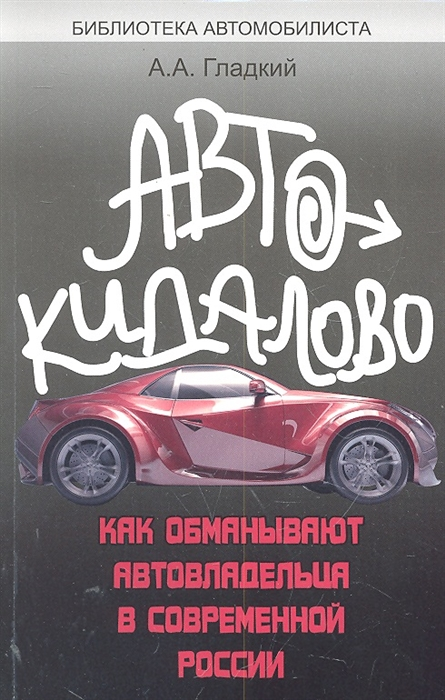все цены на Гладкий А. Автокидалово Как обманывают автовладельца в современной России онлайн