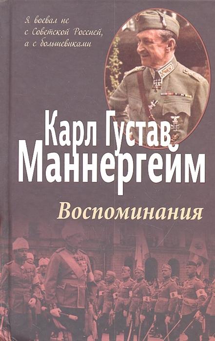 Маннергейм К. Воспоминания