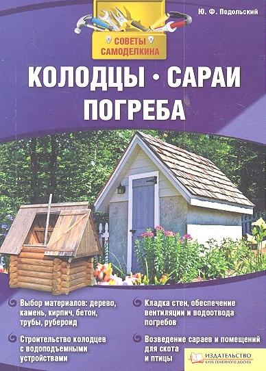 Подольский Ю. Колодцы сараи погреба артем подольский романтика 21