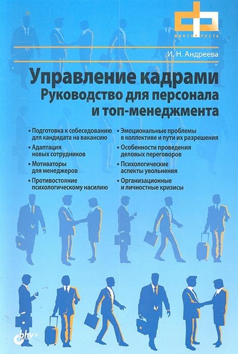 Андреева И. Управление кадрами Руководство для персонала и топ-менеджмента