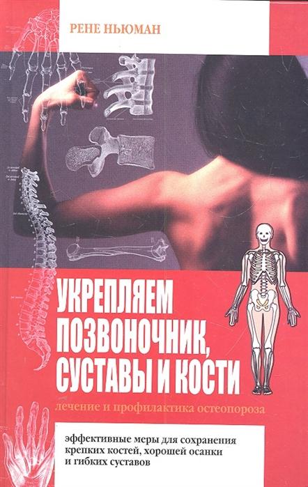 Ньюман Р. Укрепляем позвоночник суставы и кости стоимость