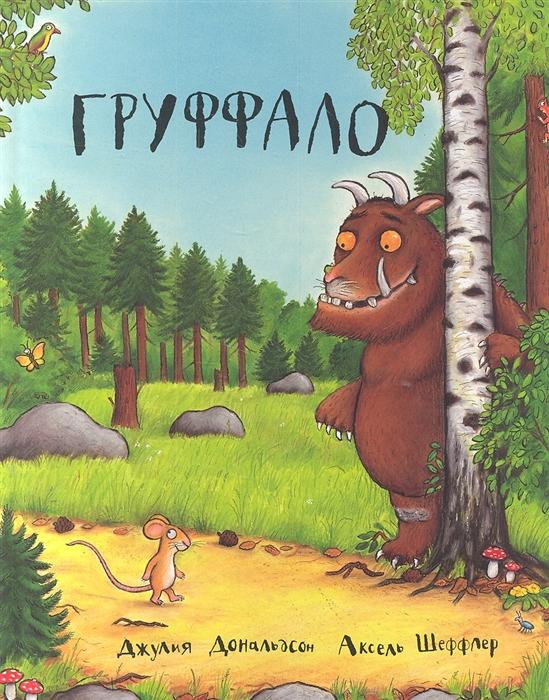 Дональдсон Дж. Груффало дональдсон дж классный медведь isbn 9785902918875