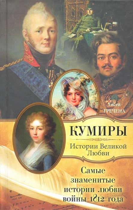 Самые знаменитые истории любви войны 1812 года