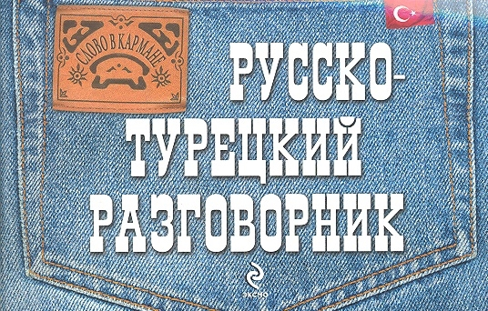 Логвиненко И. Русско-турецкий разговорник отсутствует русско американский разговорник russian american english phrasebook