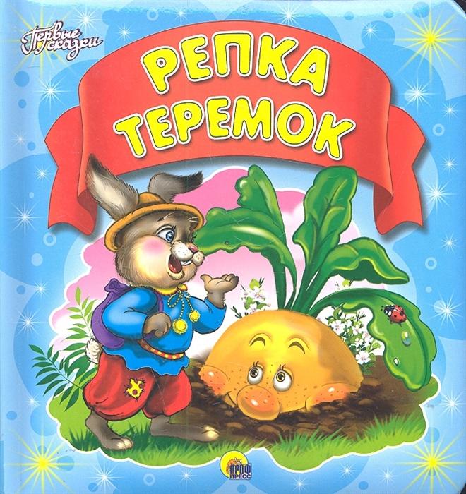 Есаулов И. (худ.) Репка Теремок Первые сказки сазонова м худ теремок