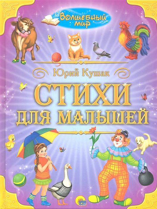 все цены на Кушак Ю. Волшебный мир Стихи для малышей онлайн