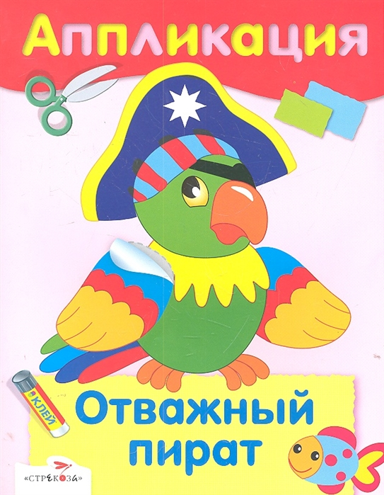 Володина Т., Вовикова О., Лупаца А. (худ.) Аппликация Отважный пират