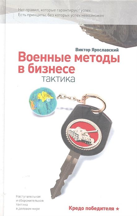 Ярославский В. Военные методы в бизнесе Тактика