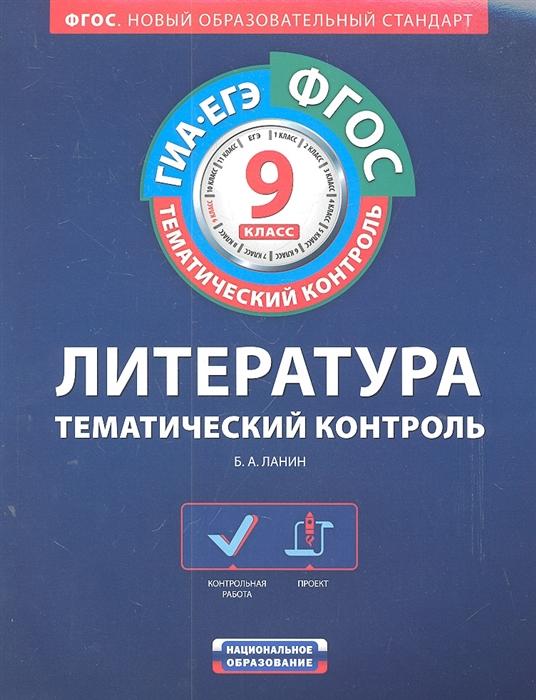 ФГОС Литература Тематический контроль 9 класс