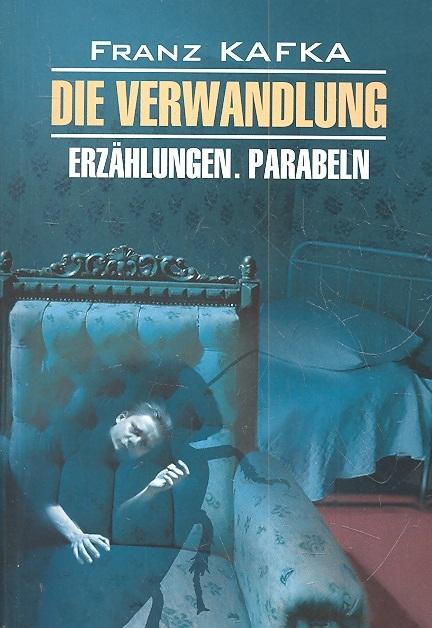 Kafka F. Die Verwandlung цена и фото