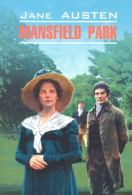 Остин Дж. Mansfield Park Мэнсфилд-парк austen j mansfield park a novel in english 1814 мэнсфилд парк роман на английском языке 1814