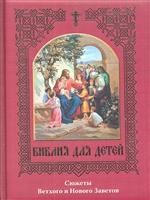 Библия для детей Сюжеты Ветхого и Нового Заветов