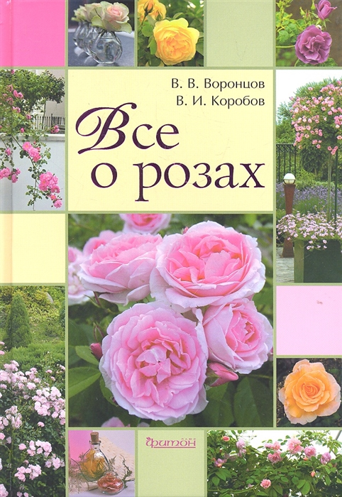Все о розах 2 изд Воронцов В Коробов В Фитон