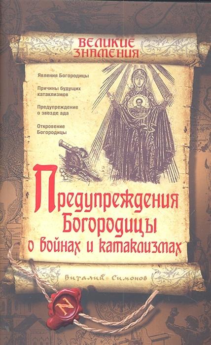 цена на Симонов В. Предупреждения Богородицы о войнах и катаклизмах