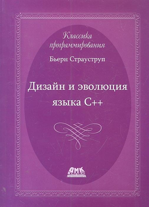 Страуструп Б. Дизайн и эволюция C цена