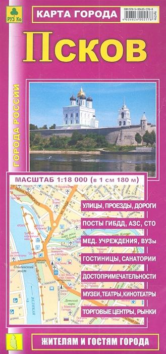Карта г Псков