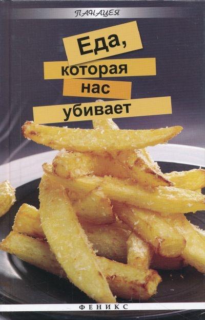Плотникова Т. Еда которая нас убивает