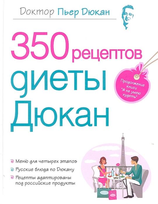 Дюкан П. 350 рецептов диеты Дюкана 350 рецептов диеты дюкан