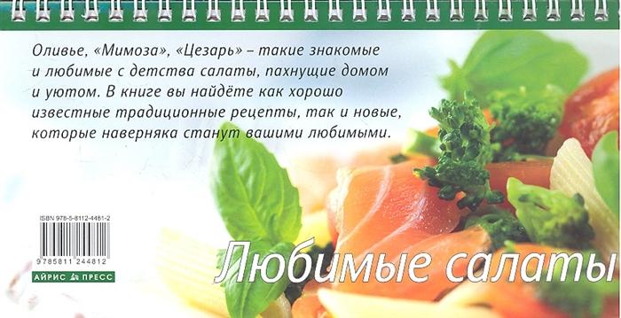 Анисина Е. Любимые салаты