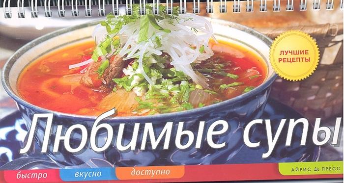 Анисина Е. Любимые супы