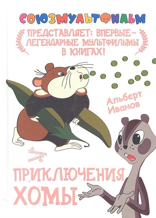 Иванов А. Приключения Хомы