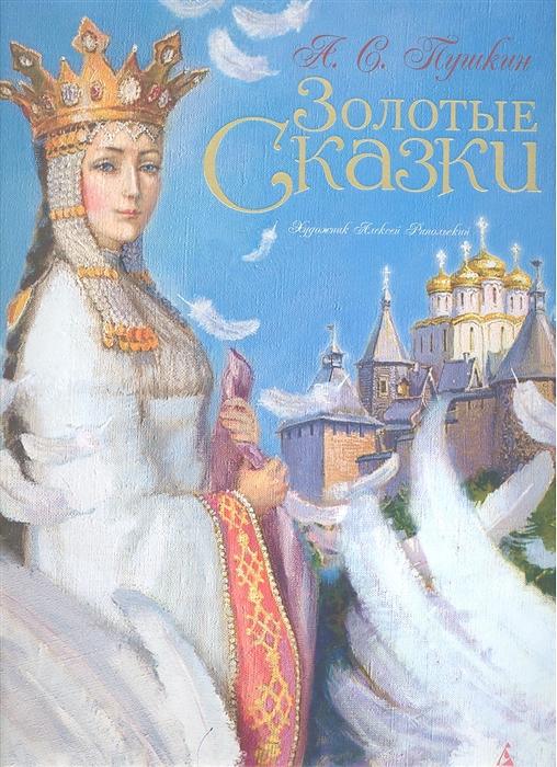 Купить Золотые сказки, Азбука СПб, Сказки