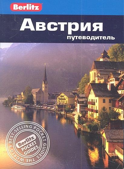 цена на Айвори М. Австрия