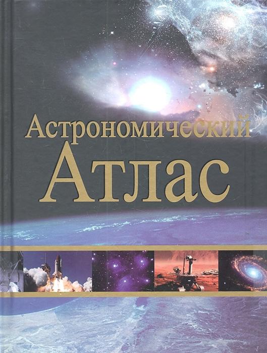 Гостик В. (пер.) Астрономический атлас