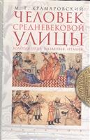 Человек средневековой улицы Золотая Орда Византия Италия