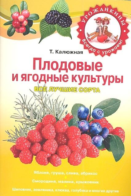 Плодовые и ягодные культуры Все лучшие сорта мягк Урожайкины Всегда с урожаем Калюжная Т Эксмо