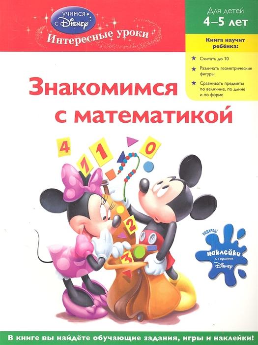 Знакомимся с математикой velante 175 207 09