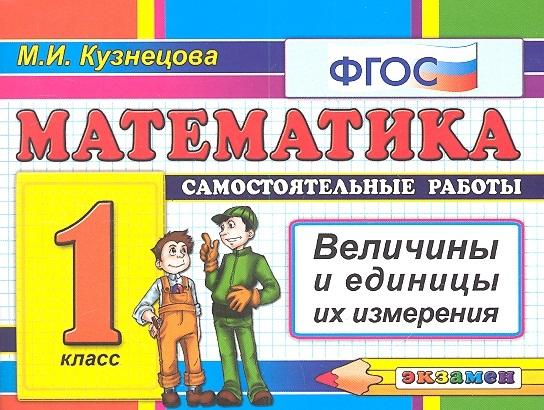 Математика 1 кл Самост работы Величины и единицы их измер