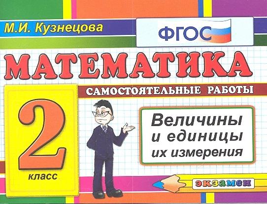 Кузнецова М. Математика 2 кл Самост работы Величины и единицы их измер кузнецова м русский язык 2 кл самост работы найди ошибку